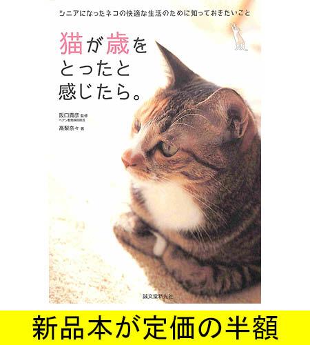 新品本のバーゲンブックです(古本・中古本ではありません) 猫が歳をとったと感じたら。  ペット  バーゲンブック  バーゲン本