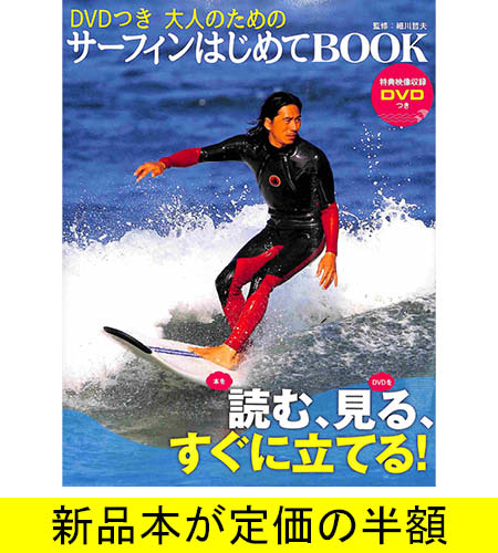 奉呈 新品本のバーゲンブックです 古本 中古本ではありません DVDつき 爆買いセール スポーツ 大人のためのサーフィンはじめてBOOK バーゲンブック バーゲン本