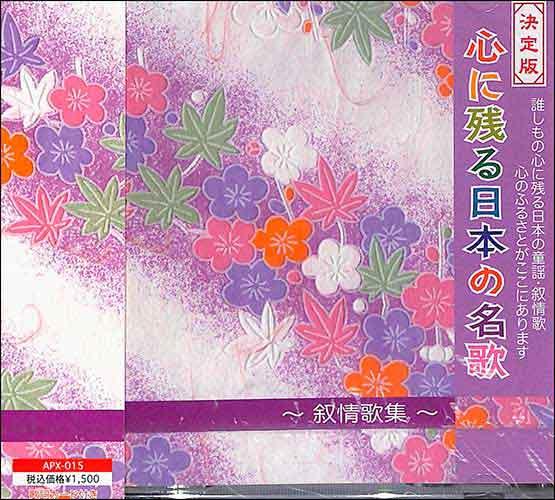 爆買い送料無料 CD 日本 歌手 決定版心に残る日本の名歌 信憑 邦楽