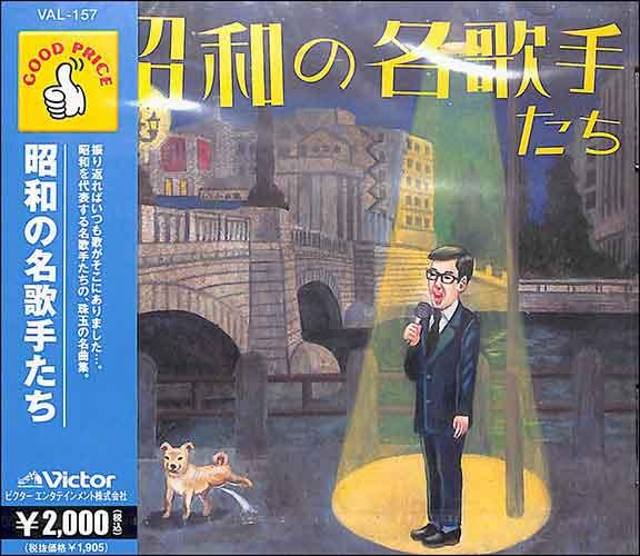 ギフ_包装 B-Booksは いつでも送料無料 オムニバス 昭和の名歌手たち 激安格安割引情報満載 邦楽 CD