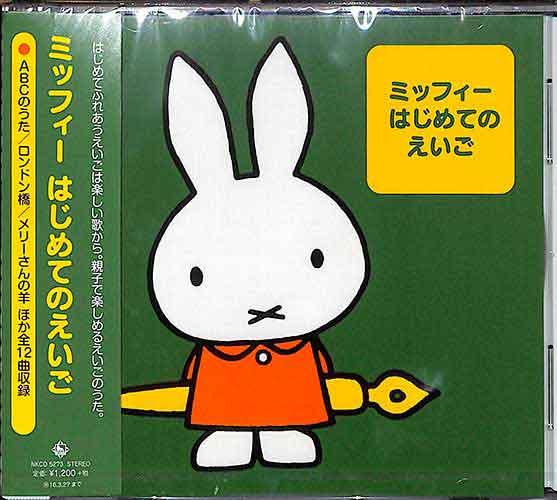音楽 こども 小学生 ミッフィー 期間限定今なら送料無料 CD はじめてのえいご 在庫一掃売り切りセール