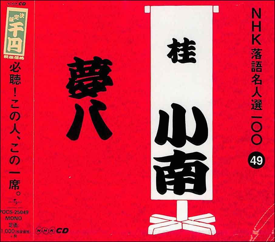 落語 音源 CD 話芸 NHK落語名人選100 信用 夢八 49 新作多数 二代目 桂小南