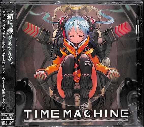 邦楽 音楽 歌 流行 初音ミク CD TIME おしゃれ MACHINE ボーカロイド