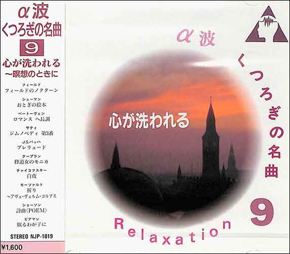 本物 CD 音楽 ヒーリング ストア a波くつろぎの名曲9