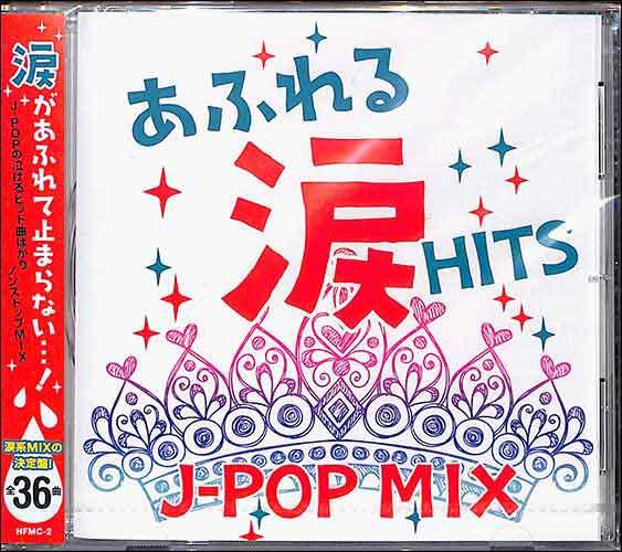 CD 18%OFF マート 音楽 あふれる涙HITS J-POP MIX