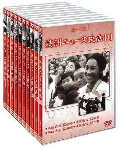 満州ニュース映画DVD-BOX 《ドキュメンタリー》《DVD》 DVD