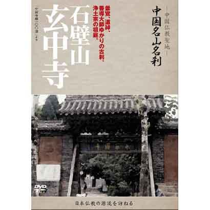 『中国名山名刹』DVD全12巻セット 《ドキュメンタリー》《DVD》   DVD
