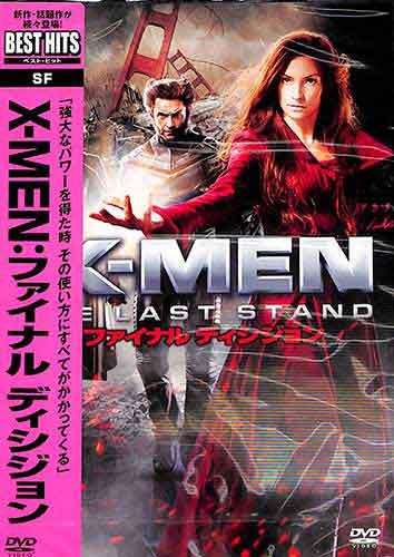 洋画 DVD SF 期間限定 アクション ディシジョン X-MEN:ファイナル アメコミ 大規模セール