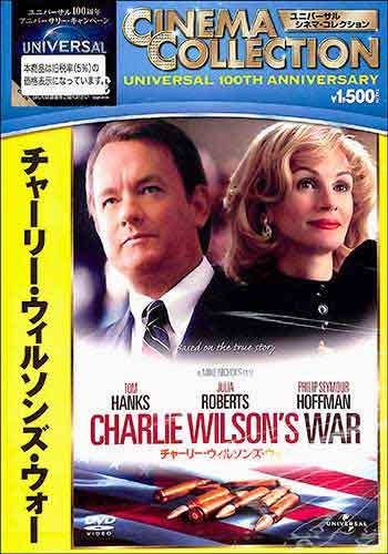 DVD チャーリー ウィルソンズ 休み ウォー 今だけ限定15%OFFクーポン発行中