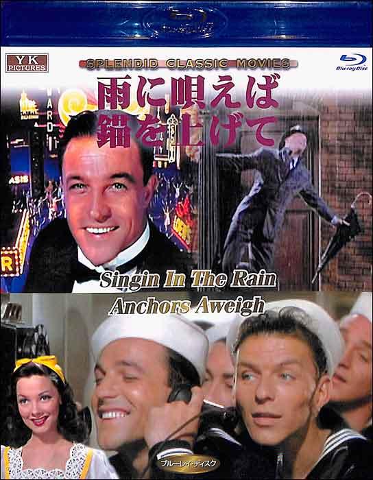 映画 ブルーレイ 雨に唄えば 錨を上げて Blu-ray 買い取り 洋画 上等 DVD