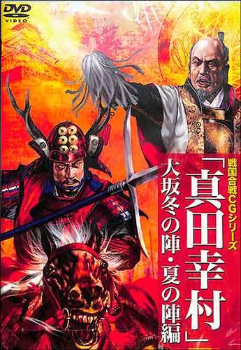 真田幸村 即日出荷 10%OFF 歴史 日本史 DVD 戦国合戦CGシリーズ