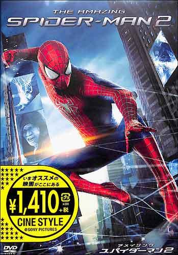 DVD 映画 洋画 正規品スーパーSALE×店内全品キャンペーン MARVEL 舗 アクション アメイジング スパイダーマン2