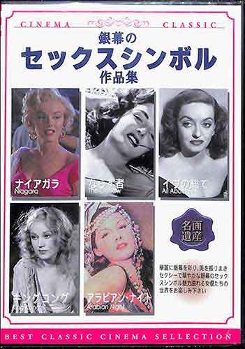新色追加 DVD 映画 名画遺産27 プレゼント セックスシンボル MGN-028銀幕の