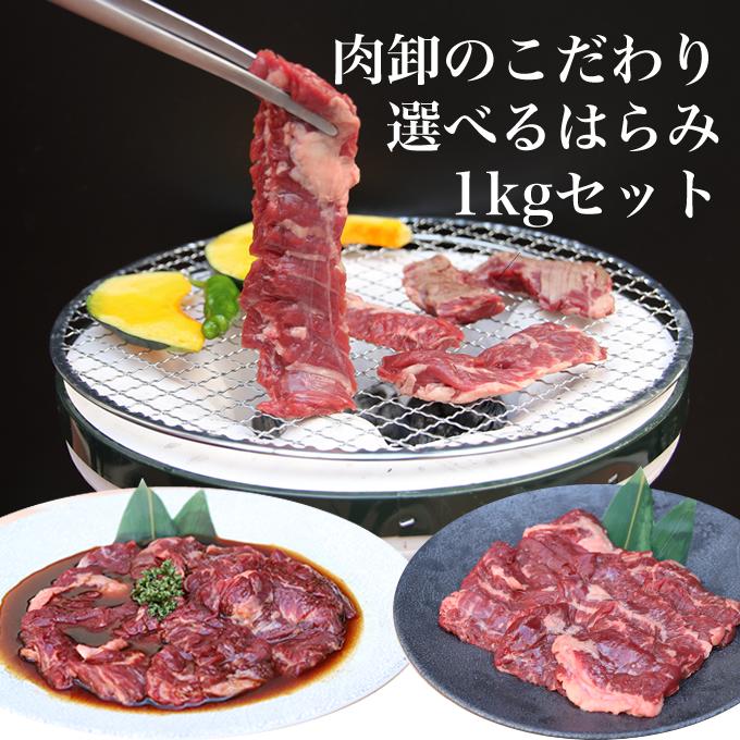 当店自慢のハラミの1kgをお楽しみください ハラミ 1kg 入手困難 焼肉 訳あり はらみ 肉 福袋 年中無休 バーベキュー お取り寄せグルメ 500g×2 味付き 牛肉 タレ漬け 焼き肉 ラクラク厚切りはらみ1kg