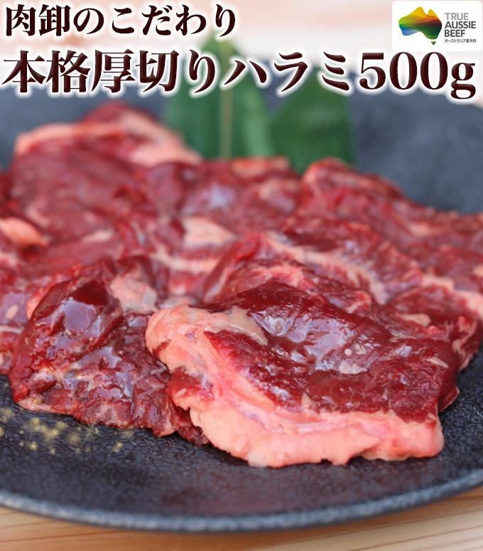 当店自慢のハラミの500gをお楽しみください 肉 ハラミ はらみ bbq バーベキュー 焼き肉 開店記念セール 焼肉 オージー 本格 牛肉 ビーフ 日本未発売 厚切りはらみ500g