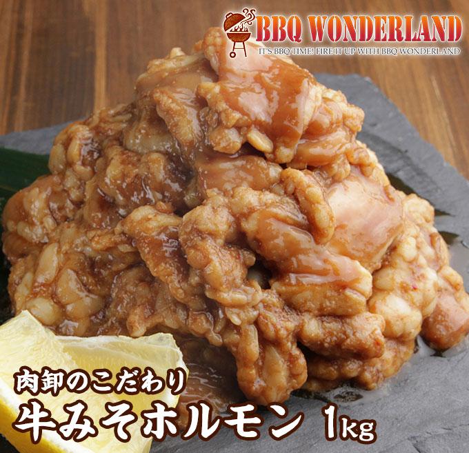 牛みそホルモン1kg 日本正規品 500g×2 ホルモン ホルモン焼き ホルモン焼肉 bbq 肉 バーベキュー 焼き肉 日時指定 牛肉