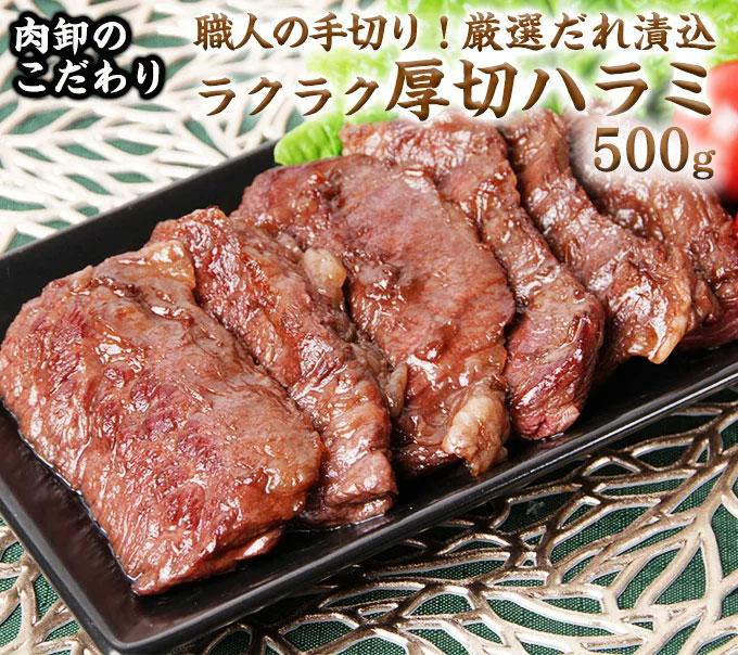 当店自慢のハラミの500gをお楽しみください バーベキュー 肉 ハラミ はらみ bbq タレ漬け 焼肉 牛肉 味付き ラクラク厚切りはらみ500g ブランド買うならブランドオフ 限定特価 焼き肉