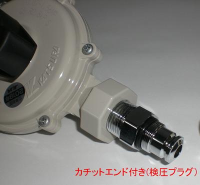 検圧プラグを付けてお送りいたします ガスホースのソケットも入っています 桂精機製作所 LPガス用単段式調整器 SKL-5AH !超美品再入荷品質至上! 受注生産品 ソケット 検圧プラグ付き