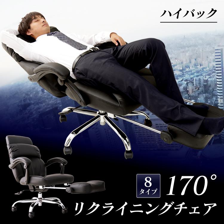 オフィスチェア ハイバック ビジネスチェア リクライニングチェア ハイバック オットマン付 送料無料 椅子 イス メッシュバックチェア チェア メッシュチェア いす メッシュ 事務椅子 オフィスメッシュ レザー【D】