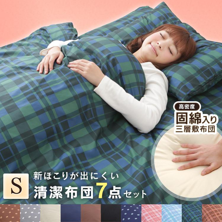 新生活を心地良く始める為の寝具3点セット(シングル)のおすすめは?
