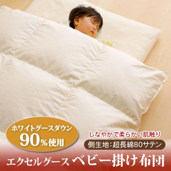 【送料無料】エクセルグース ベビー掛布団アイボリー【D】【ベビー寝具】