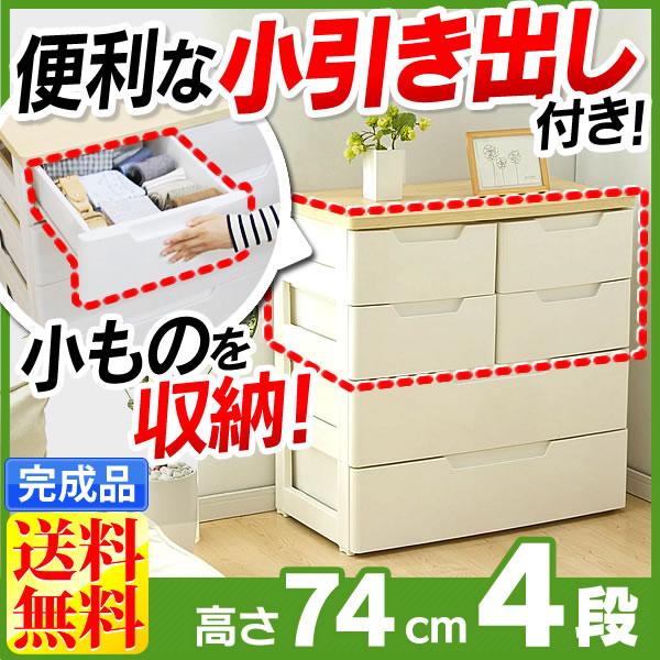 チェスト【送料無料】MUチェスト MU-7224 ホワイト/ペア アイリスオーヤマ たんす 衣装収納 収納[cpir] 一人暮らし 家具 新生活