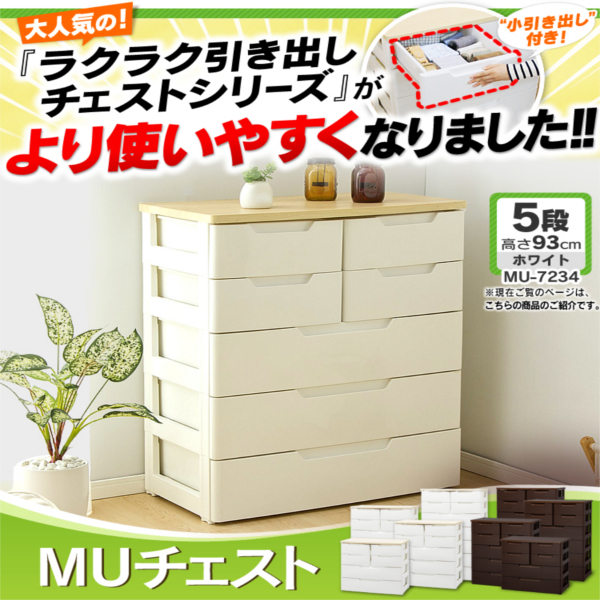 【送料無料】MUチェスト MU-7234 ホワイト/ペア アイリスオーヤマ[cpir] 一人暮らし 家具 新生活