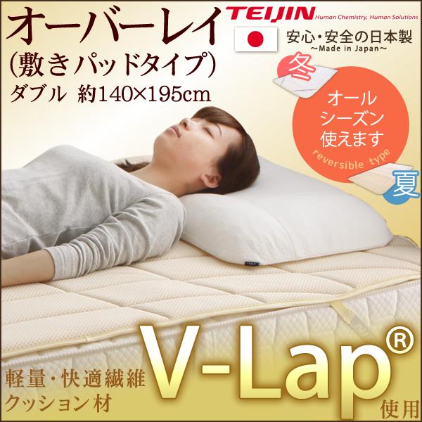 【送料無料】テイジン V-LAPオーバーレイ(敷きパッド) ダブル KH10-S オレンジ 帝人【D】