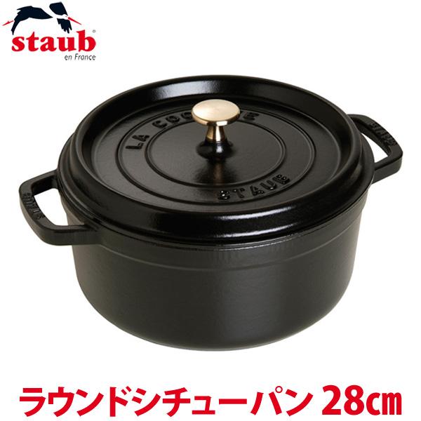 【送料無料】ストウブ ラウンドシチューパン 28cm 黒 RST-34【TC】