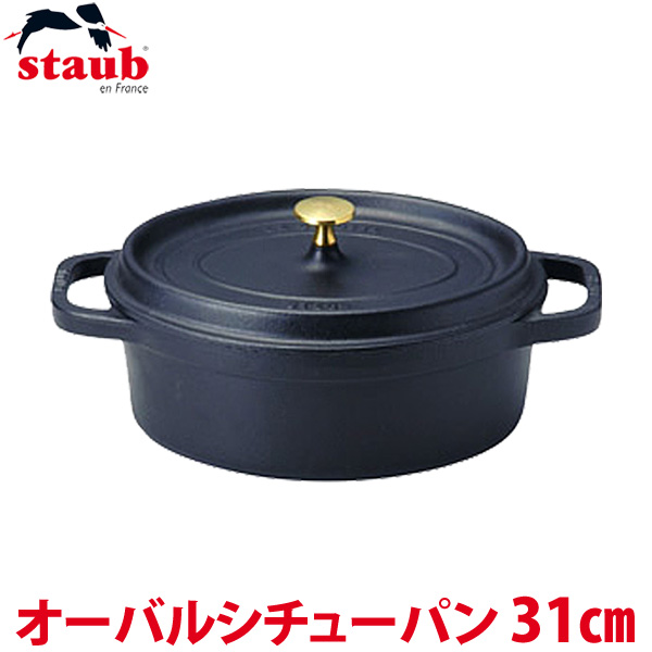 【送料無料】ストウブ オーバルシチューパン 31cm 黒 RST-35【TC】
