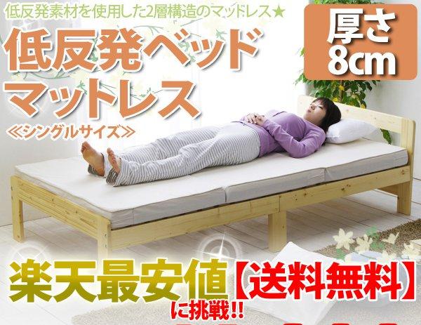 【送料無料】低反発ベッドマットレス≪シングルサイズ≫(厚さ8cm)【D】【★】【BB売切り】