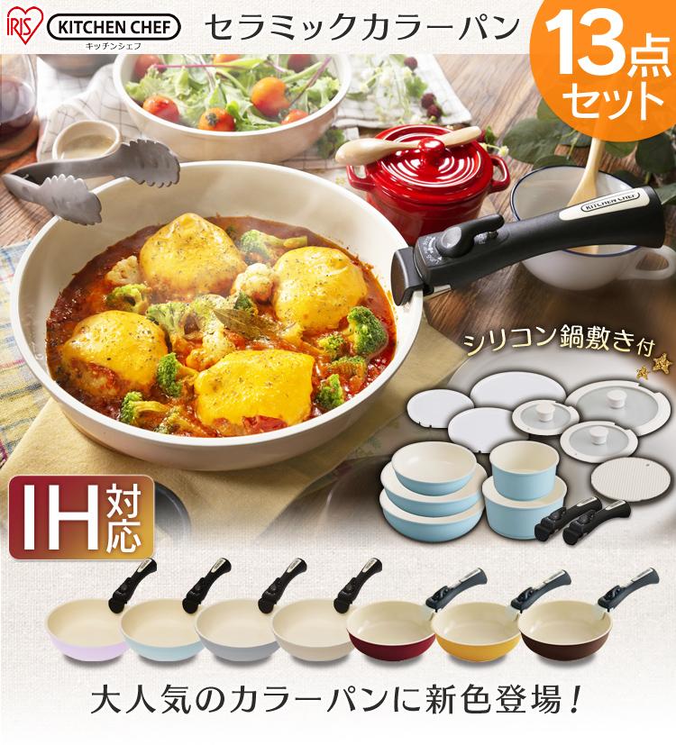 【送料無料】アイリスオーヤマ KITCHEN CHEF セラミックカラーパン 13点セット H-CC-SE13 ピンク・オレンジ・レッド・ブラウン セラミック フライパン[cpir]