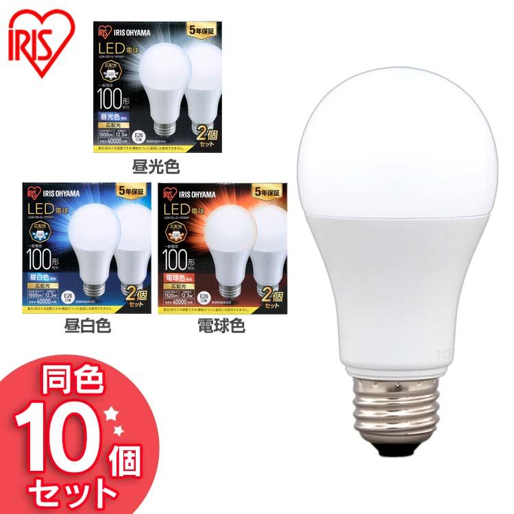 【10個セット】LED電球 E26 広配光 100形相当 昼光色 昼白色 電球色 LDA12D-G-10T62P LDA12N-G-10T62P LDA12L-G-10T62P LED電球 電球 LED LEDライト 電球 照明 しょうめい ライト ランプ あかり 明るい 照らす ECO エコ 省エネ 節約 節電 アイリスオーヤマ