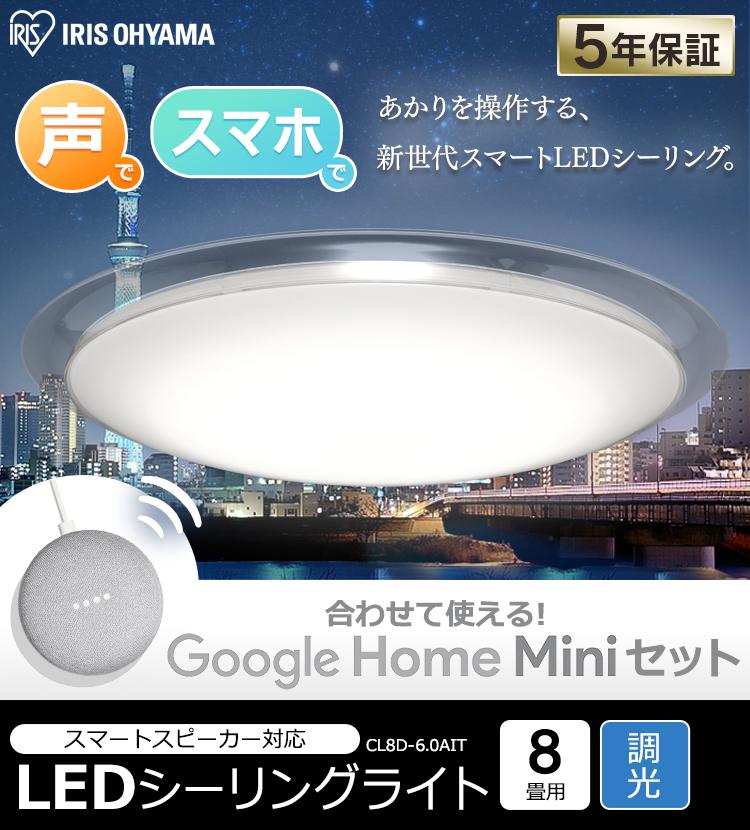 シーリングライト 8畳 GoogleHome Mini GA00210-JP チョーク+LEDシーリングライト 6.0 デザインフレームタイプ 8畳 調光 スマートスピーカー対応 CL8D-6.0AIT送料無料 LED シーリング 8畳 調光 AIスピーカー アイリスオーヤマ