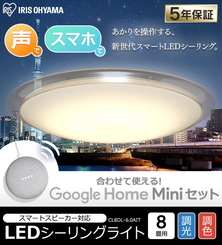 シーリングライト 8畳 GoogleHome Mini GA00210-JP チョーク+LED 6.0 デザインフレームタイプ 調色 スマートスピーカー対応 CL8DL-6.0AIT送料無料 LED シーリング 8畳 調色 アイリスオーヤマ