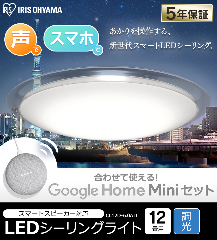 シーリングライト 12畳 GoogleHome Mini GA00210-JP チョーク+LED 6.0 デザインフレームタイプ 調光 スマートスピーカー対応 CL12D-6.0AIT送料無料 LED シーリング 12畳 調光 アイリスオーヤマ