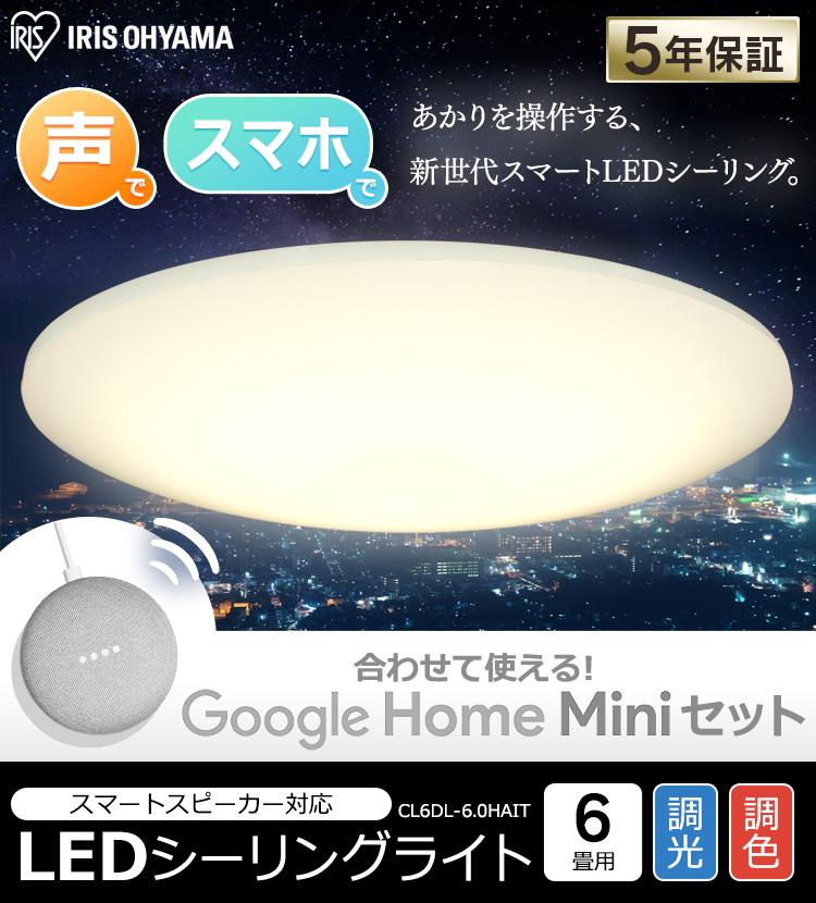 シーリングライト 6畳 GoogleHome Mini GA00210-JP チョーク+LED 6.0 薄型タイプ 調色 スマートスピーカー対応 RMS CL6DL-6.0HAIT送料無料  メタルサーキット 明かり 照明器具 スマートスピーカー対応 アイリスオーヤマ