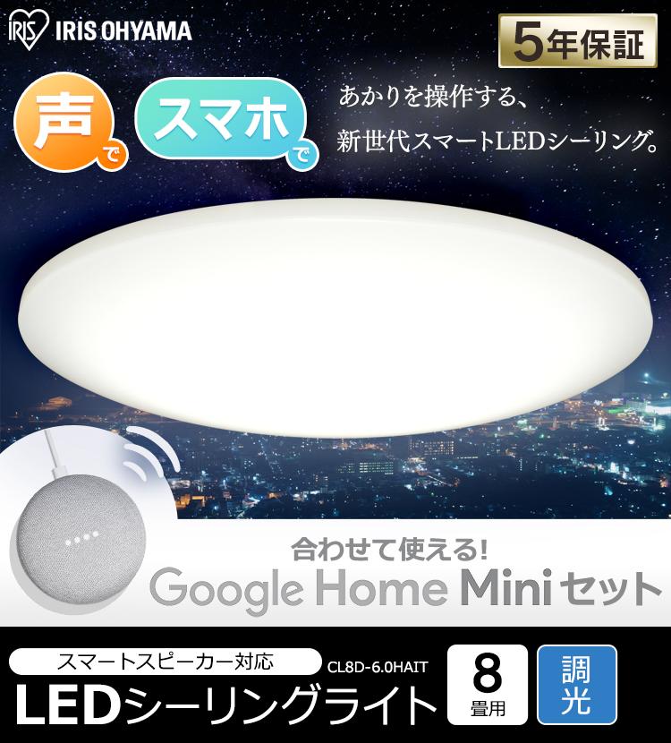 シーリングライト 8畳 GoogleHome Mini GA00210-JP チョーク+LED 6.0 薄型タイプ 調光 スマートスピーカー対応 RMS CL8D-6.0HAIT送料無料 メタルサーキット 明かり 照明器具 スマートスピーカー対応 アイリスオーヤマ