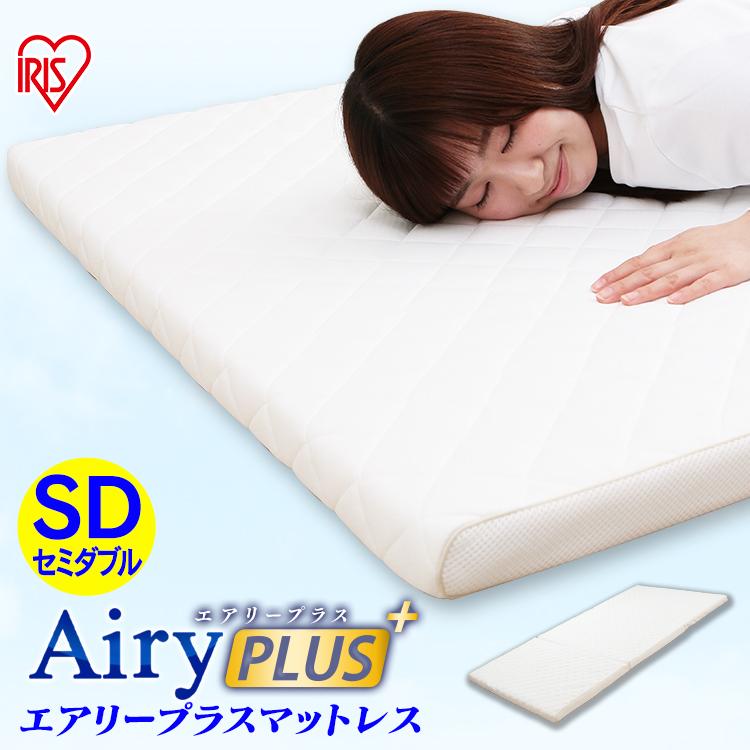 マットレス エアリープラス セミダブル 硬め アイリスオーヤマ 3つ折り 三つ折り 高反発 エアリー 受賞店 リバーシブル 折りたたみ 折り畳み p2 ぐっすり 快眠 人気 寝具 ベッドマット エアリーマットレス 25%OFF APM-SD AiryPLUS APMH-SD 洗える