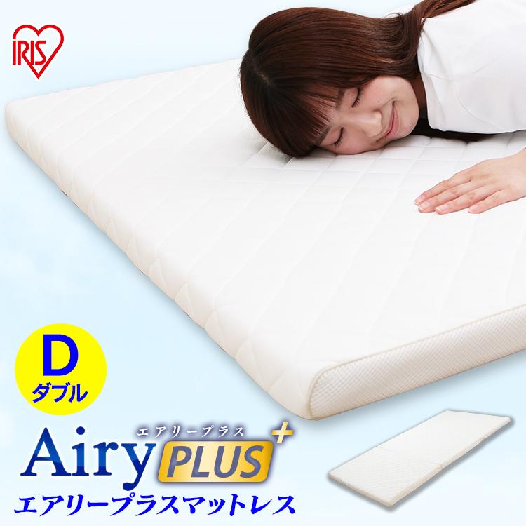 エアリープラスマットレス ダブル APMH-D APM-D AiryPLUS 寝具 ベッドマット 洗える 人気 快眠 ぐっすり アイリスオーヤマ (bbss)