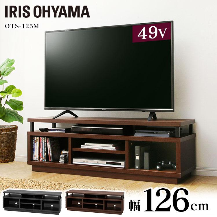 オープンテレビ台 ミドルタイプ W1250 OTS-125M ダークウォールナット ブラック送料無料 TV台 棚 ローボード 黒 茶色 収納 リビング アイリスオーヤマ (bbss)