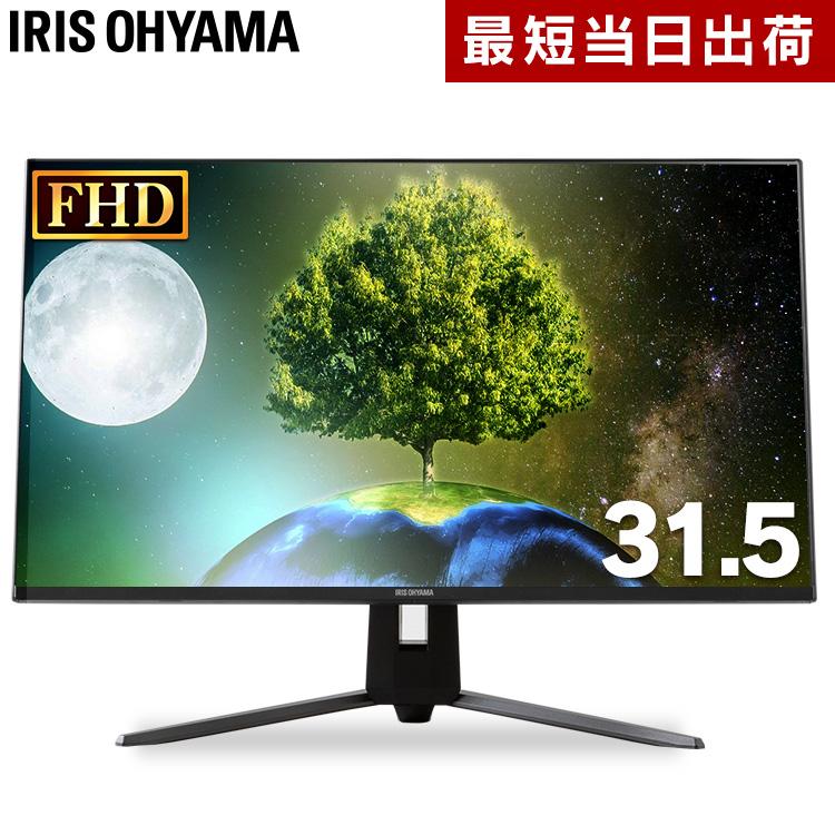 液晶ディスプレイ 31.5インチ ブラック ILD-A31FHD-B送料無料 液晶ディスプレイ 液晶モニター 高解像度 アイセーバーモード ブルーライト 軽減 ゲーム 映像 映画 壁掛け フレームレス アイリスオーヤマ