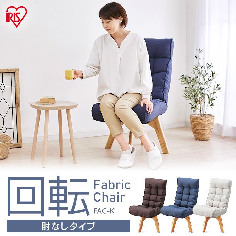 回転ファブリックチェア 回転チェア チェア 肘なしタイプ 肘なし リクライニング 椅子 ファブリックチェア FAC-K 360度 折り畳み 回転 アイリスオーヤマ ふぁぶりっくちぇあ コンパクト 全3色 激安通販専門店 激安セール