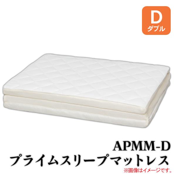 【送料無料】高反発マットレス プライムスリープマットレス ダブル APMM-D【Airy】[cpir] 一人暮らし ベッド おすすめ ワンルーム 新生活