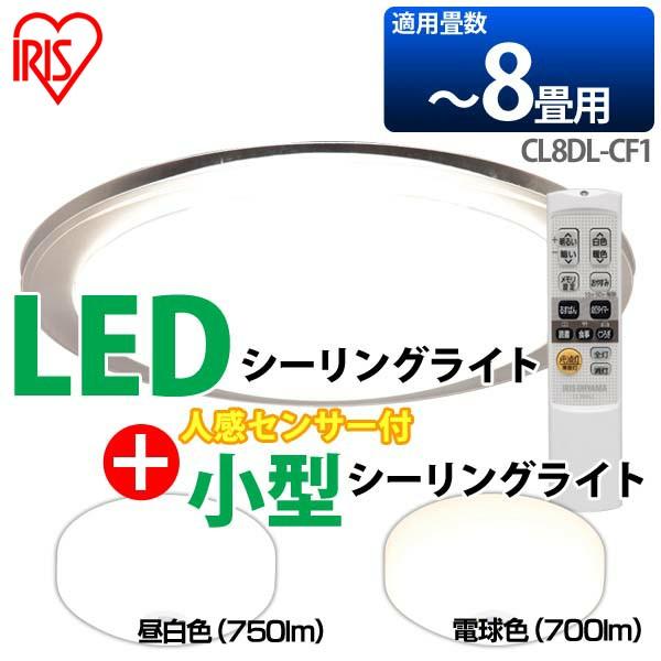 【送料無料】【2点セット】LEDシーリングライト CL8DL-CF1【~8畳】調光 調色+小型シーリングライト 昼白色(750lm)・電球色(700lm) センサー付き SCL7N・L-MS アイリスオーヤマ[cpir]