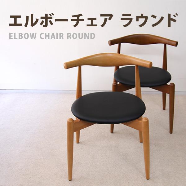 Hans Jorgensen Wegner The Elbow Chair Round (elbow Chair Round) Chair Chair  Chair Interior Furniture Stand Design Chair