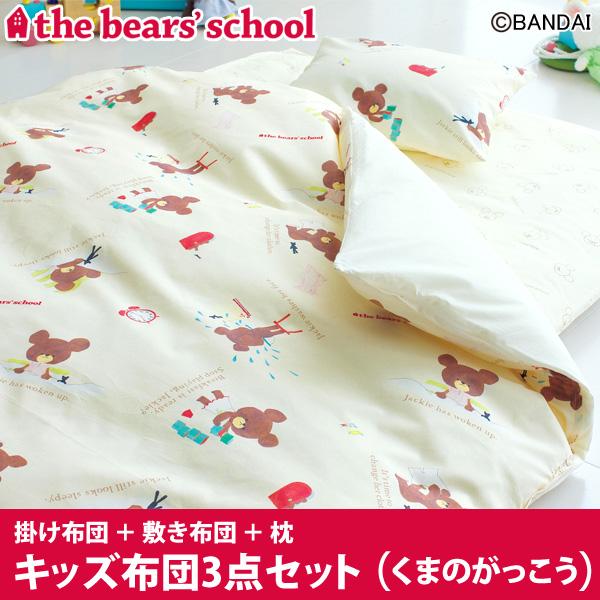 【送料無料】【TC】【B】キッズ布団3点セット KGおはよう(キッズサイズ) ベージュ【the bears' school くまのがっこう】【西川リビング】