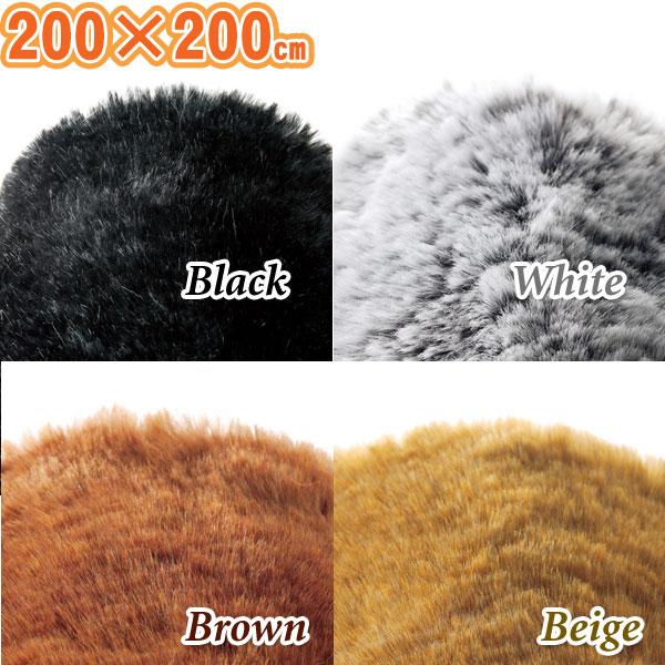 【送料無料】 ファッションラグ プラチナファー 200×200cm ホワイト・ベージュ・ブラウン・ブラック カーペット 絨毯 マット リビング 【TD】【取寄せ品】 夏