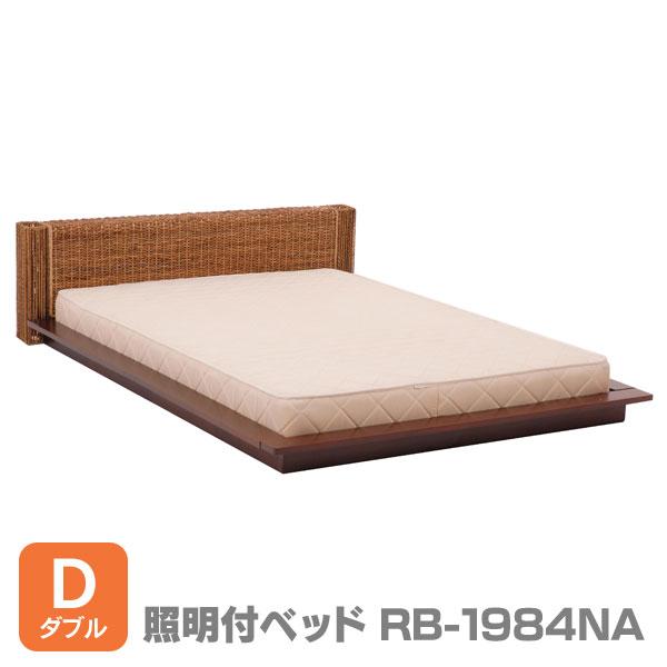 【送料無料】【TD】照明付ベッド ダブル RB-1984NA-D ベット 寝台 寝床 BED bed 【HH】【代引不可】 一人暮らし ベッド おすすめ ワンルーム 新生活