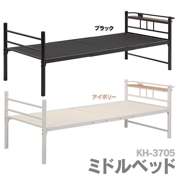 【TD】ミドルベッド KH-3705-BK・ KH-3705-IV ブラック・アイボリー ベット 寝台 寝床 BED bed 【代引不可】【HH】【送料無料】 一人暮らし ベッド おすすめ ワンルーム 新生活 +